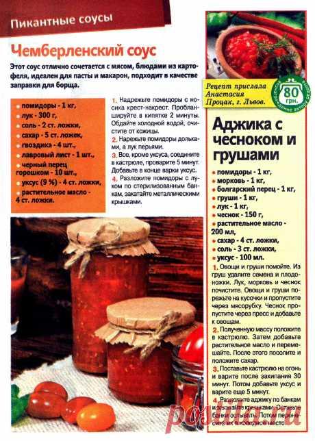 Чемберленский соус. Аджика с чесноком и грушами