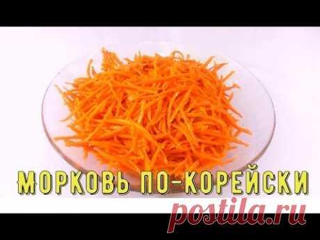 Морковь по корейски/Carrots in Korean - YouTube