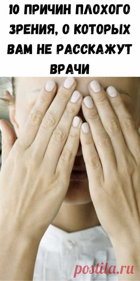 10 причин плохого зрения, о которых вам не расскажут врачи - Счастливые заметки