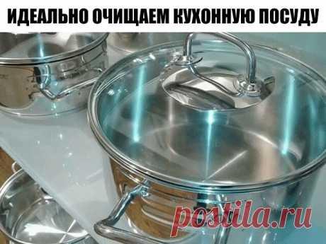 Идеально очищаем кухонную посуду без особых усилий!   Отчистить нагар поможет такое простое средство:  - 0,5 чашки соды  - 1 чайная ложка жидкости для мытья посуды  - 2 ст. ложки перекиси водорода   Смешивать до тех пор, пока не станет похоже на взбитые сливки (при необходимости долить еще перекиси), нанести на грязную поверхность и оставить минут на 10. Должно помочь!