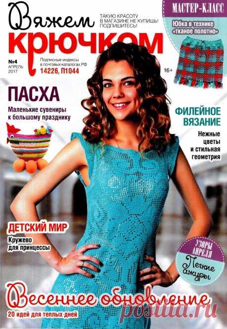 "Журнал ""Вяжем крючком"" №4 2017г"