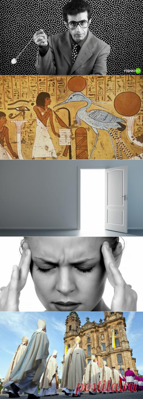 5 интересных фактов о гипнозе