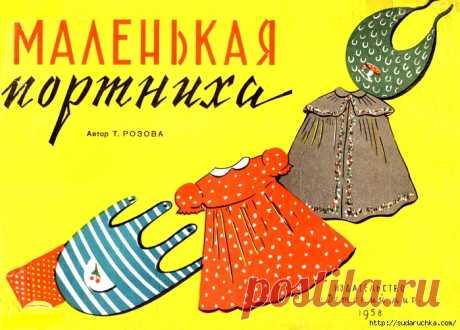 """""""Маленькая портниха 1958 г."""" Буклет по шитью с выкройками."""
