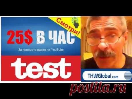 Новости THW Global. В течении нескольких недель компания начнет работу в тестовом режиме.