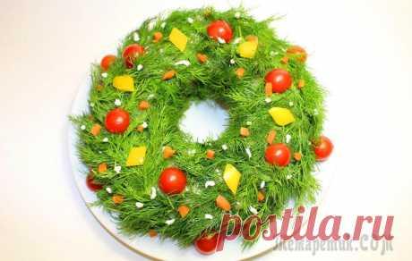 """Новогодний салат """"Рождественский венок"""" А в дни, когда на улице мороз и снег летит красивыми большими хлопьями, еще больше окунаешься в грядущую праздничную атмосферу!!! И тут вопросы о том, каким будет праздничный стол, начинают стучаться ..."""