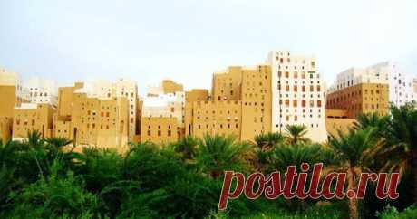 Шибам — город глиняных небоскребов в пустыне Невероятные небоскребы среди пустыни на Южно-Аравийском полуострове можно принять за мираж — сотни возвышающихся зданий вырастают из бесплодного пустынного покрывала. Манхэттен среди пустыни, Йемен Это не иллюзия — это Шибам, древний город-крепость в Йемене и старейший в мире мегаполис с...