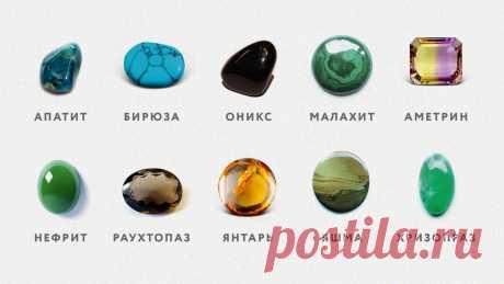 Названия камней, из которых делают украшения