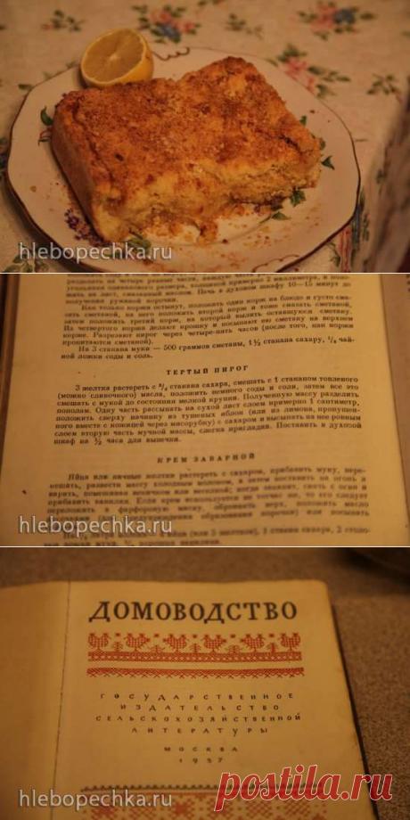 Тёртый пирог с лимонной начинкой (Домоводство, 1957 г.) - рецепт с фото на Хлебопечка.ру