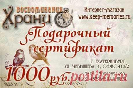 Интернет-магазин товаров для скрапбукинга в Екатеринбурге