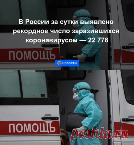 16.11.20-В России за сутки выявлено рекордное число заразившихся коронавирусом — 22 778 - Новости Mail.ru