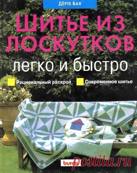 Лоскутное шитье для новичков. Книга.