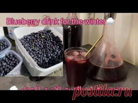 #جمع# تخزين التوت الازرق #Blueberry juice