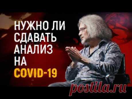 Нужно ли сдавать анализ на инфекцию COVID-19 (коронавирус) в России / ЭПИДЕМИЯ с Антоном Красовским