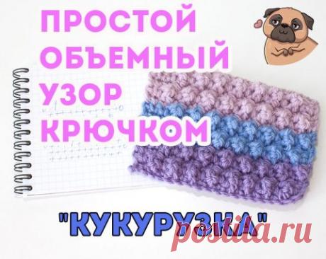 Плотный объемный узор КУКУРУЗКА крючком для теплых вещей | Вязание Крючком | Яндекс Дзен