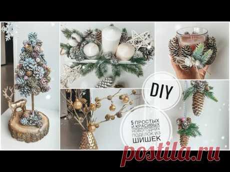 5 простых и красивых новогодних поделок из шишек | новогодний декор своими руками