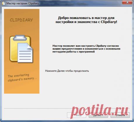 Clipdiary — менеджер буфера обмена Программа для буфера обмена Clipdiary сохраняет в своей базе данных, все что было скопировано на компьютере в буфер обмена.