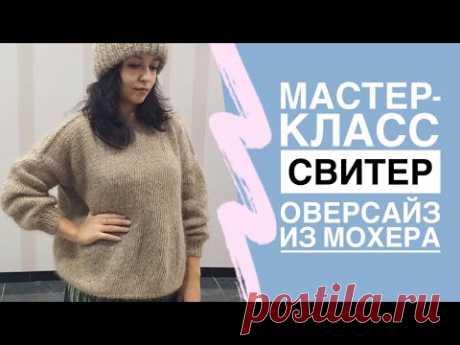 Подробный МАСТЕР-КЛАСС   Оверсайз свитер спицами из мохера