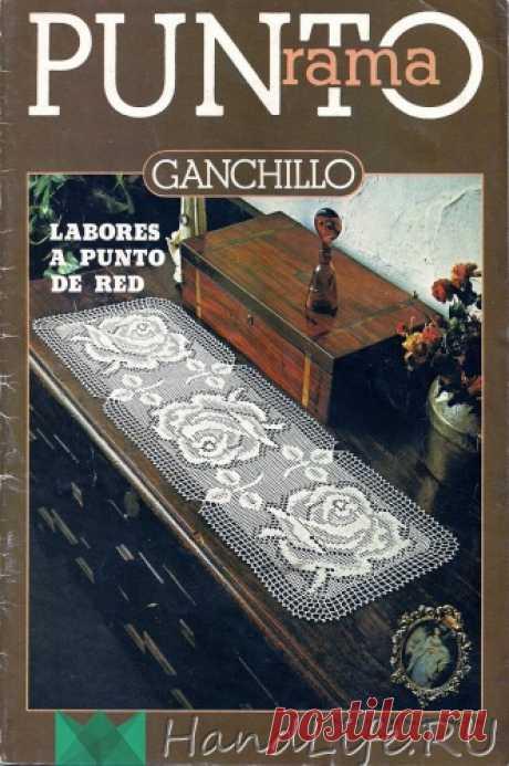 Испанский журнал по вязанию крючком ~ SPA Ganchillo 09 Puntorama / ЖУРНАЛЫ - самое популярное и интересное