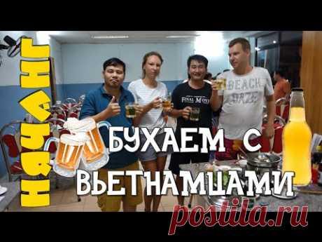 ☭ВЬЕТНАМ #5 - Бухаем с вьетнамцами!!!♨Суп Фо и морепродукты в Нячанге.