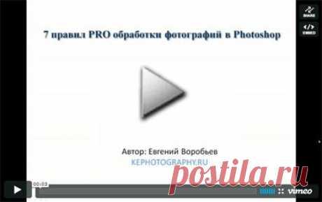 """Посмотрите видеоурок """"7 правил профессиональной обработки Ваших фотографий"""" - bussikk@mail.ru - Почта Mail.Ru"""