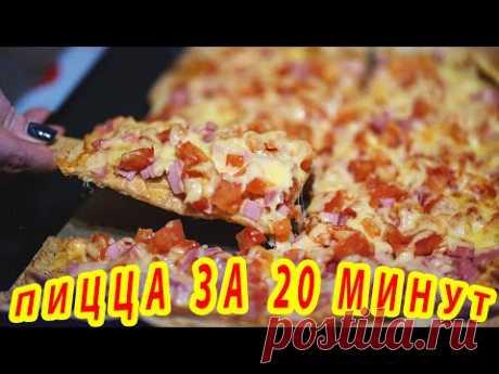 Быстрая пицца за 20 МИНУТ ! ! ! ПРОЩЕ ПРОСТОГО !!! - YouTube