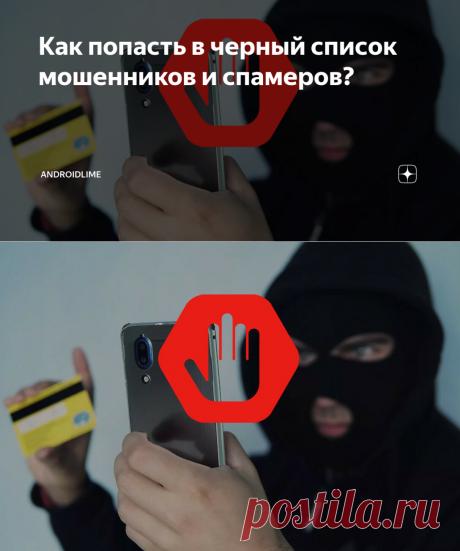 Как попасть в черный список мошенников и спамеров?   AndroidLime   Яндекс Дзен