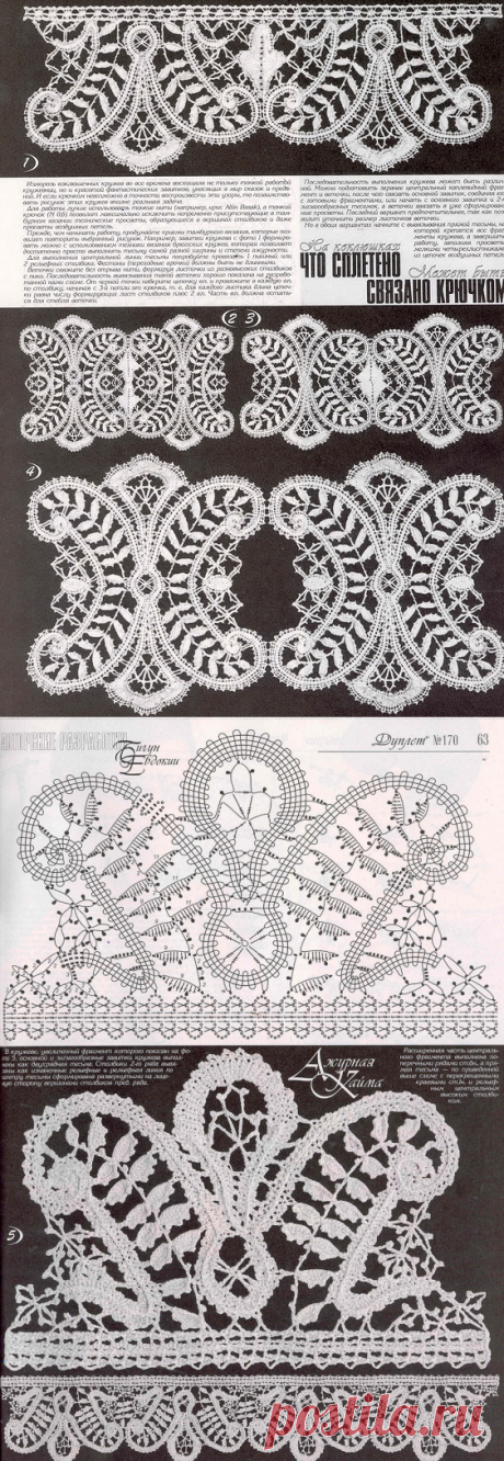 Very beautiful openwork border connected by a hook (elements of koklyushechny lace)