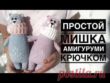 Простой мишка амигуруми крючком. /Simple crochet amigurumi bear.