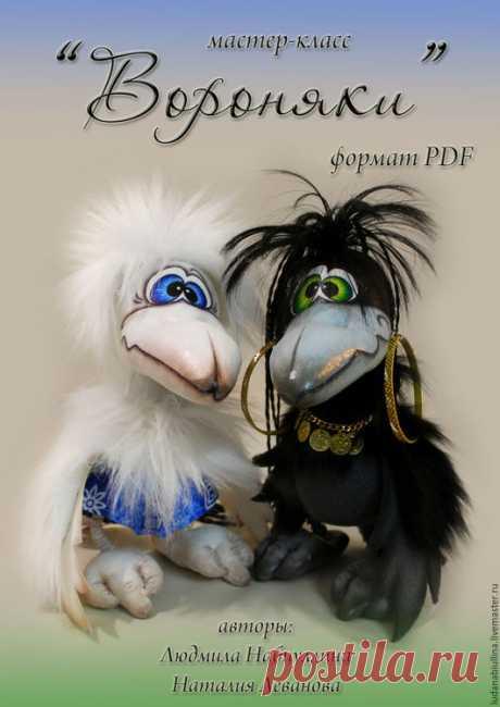 """Купить МК """"Вороняки"""" - мастер-класс, ворона, ворон, птичка, текстильная игрушка, белая ворона"""