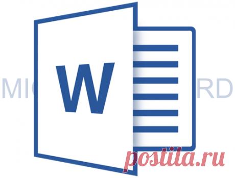 Как в Microsoft Word убрать водяной знак.