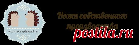 www.scrapfriend.ru — Электронные товары для скрапбукинга, ножи для вырубки