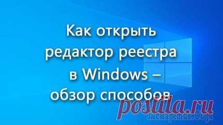 5 способов открыть редактор реестра (в любой Windows!), даже если он заблокирован