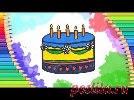 Как нарисовать торт l Учимся рисовать l Простые рисунки для детей - YouTube