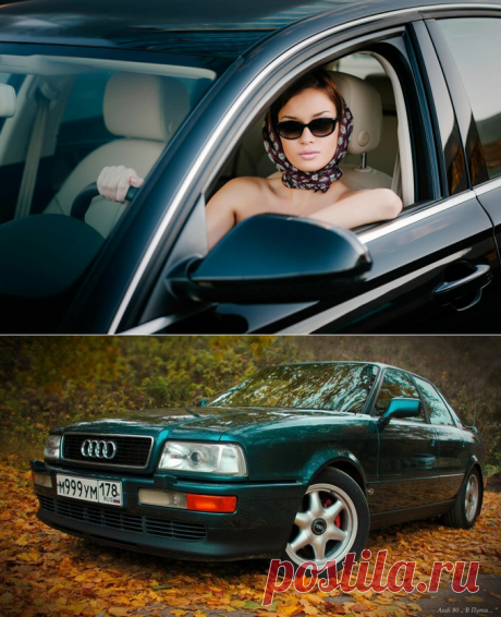 Баба за рулём - от Audi 80 к Audi A4 (часть 1) | Яндекс Дзен