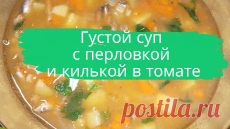 Густой суп с перловкой и килькой в томате.  1 банка кильки в томате, 3 ст.л. перловой крупы, 3-4 картофелины, 1 морковь, 1 луковица, 2 ст.л. растительного масла, 1 небольшой пучок петрушки, 3 горошины душистого перца, 1 лавровый лист, соль. #суп #постное_блюдо #суп_с_рыбой #рыбный_суп #суп_с_перловкой #суп_с_консервами #в_пост #пост #суп_с_килькой_в_томате #быстро #просто #вкусно #готовить_просто