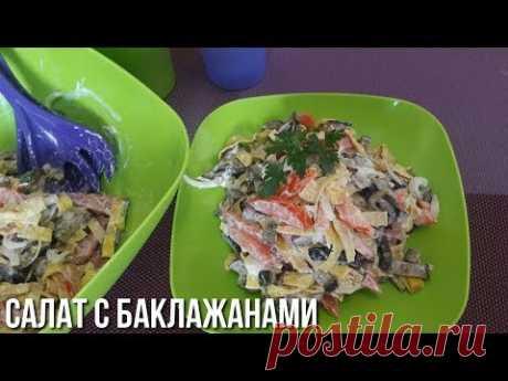 Необычный Салат с Баклажанами. Очень нежный и вкусный!!!