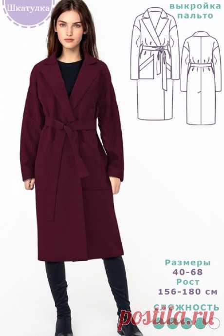 Выкройка женского пальто размеры 40-68 Россия все размеры в источнике