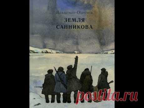 """Обручев Владимир  """"Земля Санникова"""".  Часть 1"""