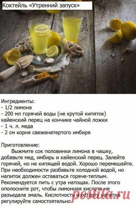 #рецепт #коктейль #утренний