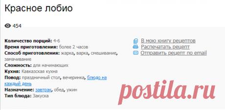 Красное лобио – Kulina.Ru