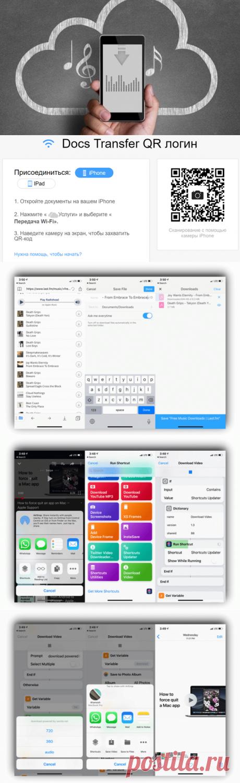 5 способов скачать музыку и видео на iPhone и iPad