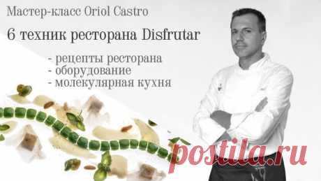 6 техник ресторана Disfrutar. Эксклюзивный мастер-класс  От модернистского испанского шефа Oriol Castro