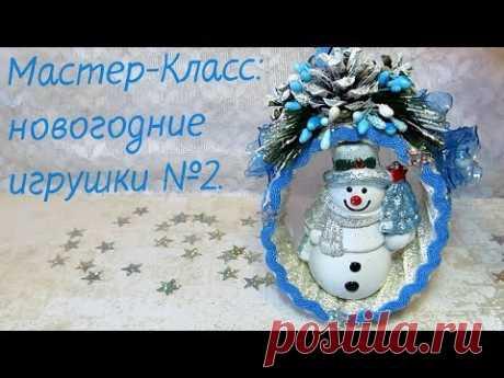 Мастер-Класс. Новогодние игрушки из бобин от скотча №2. Готовимся к Новому году.