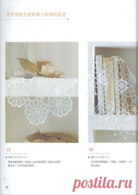 Невесомые салфетки со схемами. | pro100stil | Яндекс Дзен