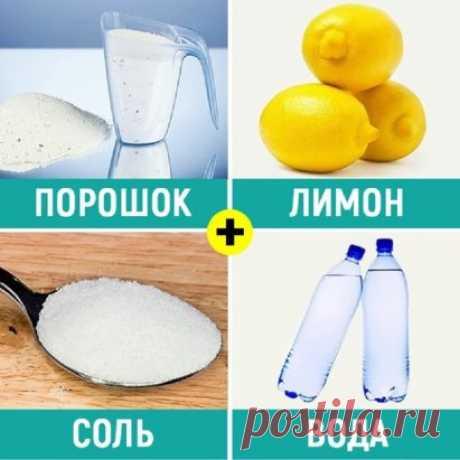 Стирка белых вещей Пятна на белых вещах вывести сложно, но возможно! Тебе понадобится сок 3 лимонов, 80 г стирального порошка, 1 ст. л. соли. Все компоненты залей 2 л воды и замочи в этом растворе вещи. Через 1 час можно вынимать белье и приступать к полосканию