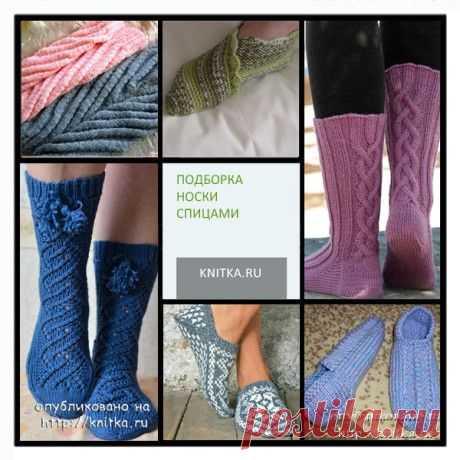 Носки спицами, подборка из 30 моделей с описанием и схемами, Вязание для детей