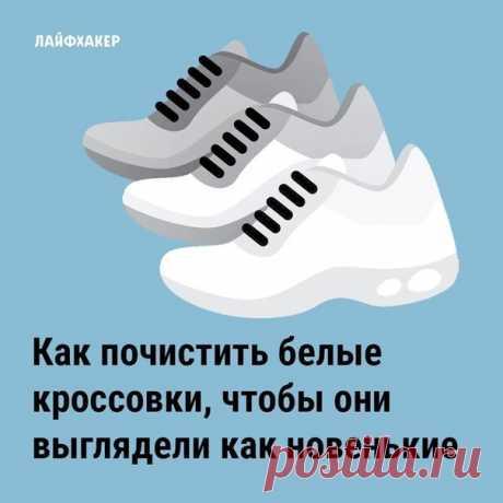 Проверенные и доступные способы ухода за белыми кроссовками в домашних условиях: