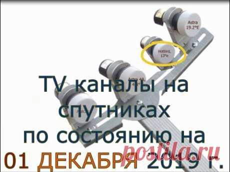 Русские каналы на спутниках (1 декабря 2019)  HOTBIRD, ASTRA 4.8, ASTRA 19.2, AMOS,  Eutelsat 9.