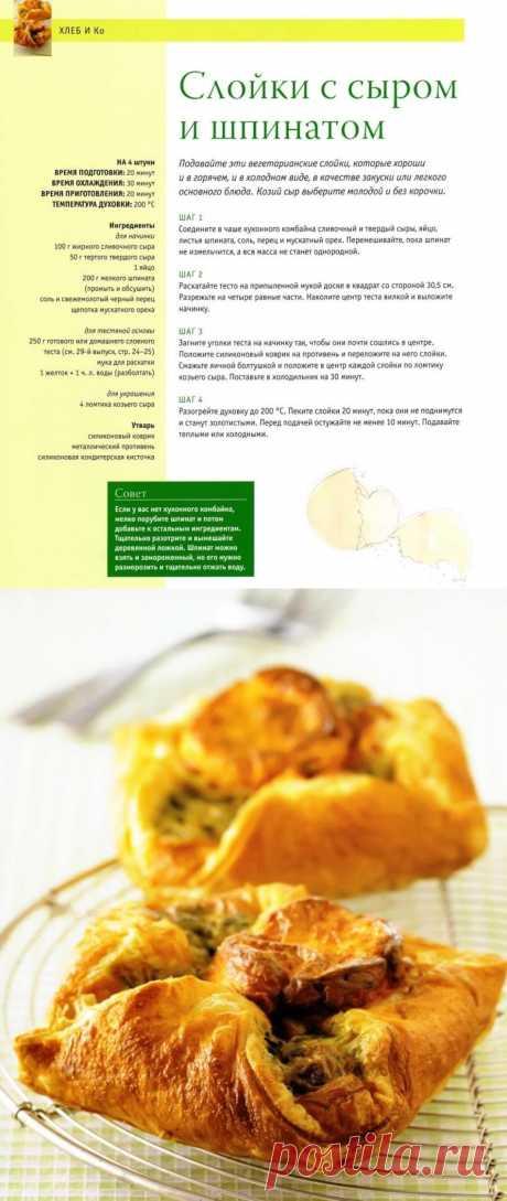 Слойки с сыром и шпинатом