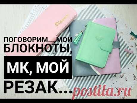 Мои блокноты, МК, резак....